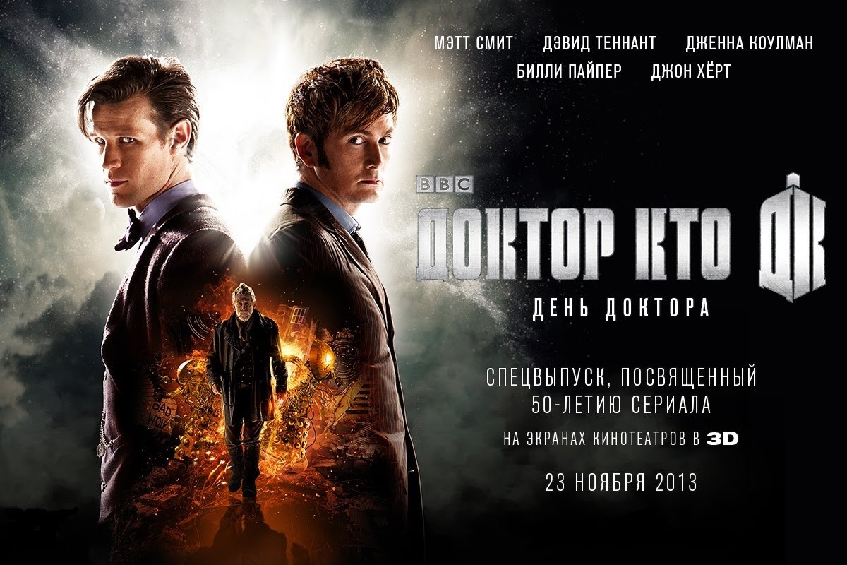 День Доктора / The Day of the Doctor – 2013