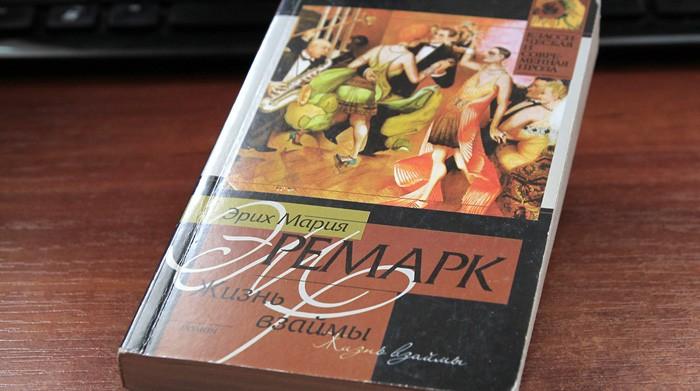 Эрих Мария Ремарк «Жизнь взаймы» - то, что стоит прочесть каждой девушке
