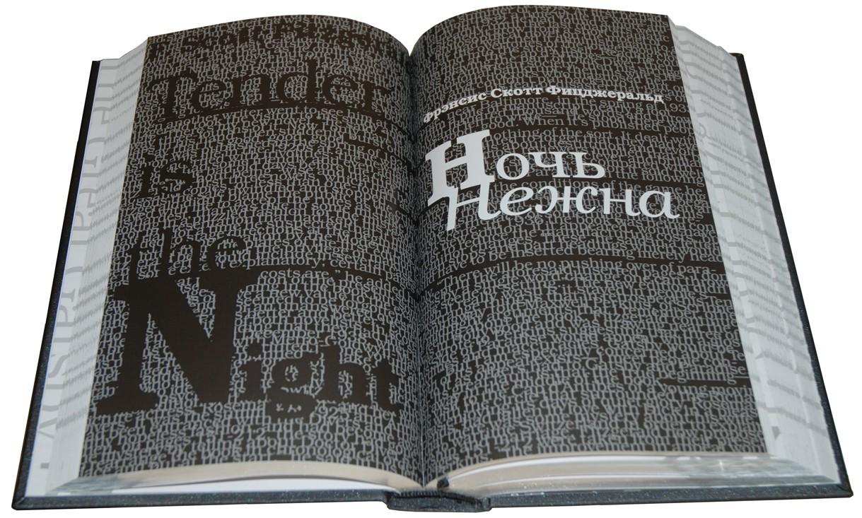 Рекоменудем к прочтению Френсис Скотт Фицджеральд «Ночь нежна»