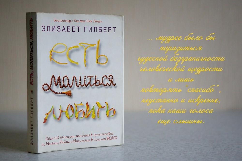 Что прочитать девушке? Элизабет Гилберт «Есть, молиться, любить»