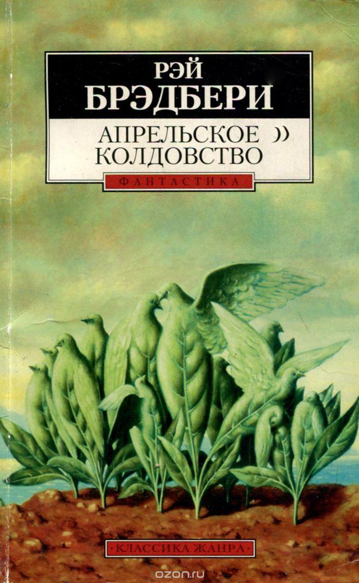Рей Брэдбери «Апрельское колдовство»