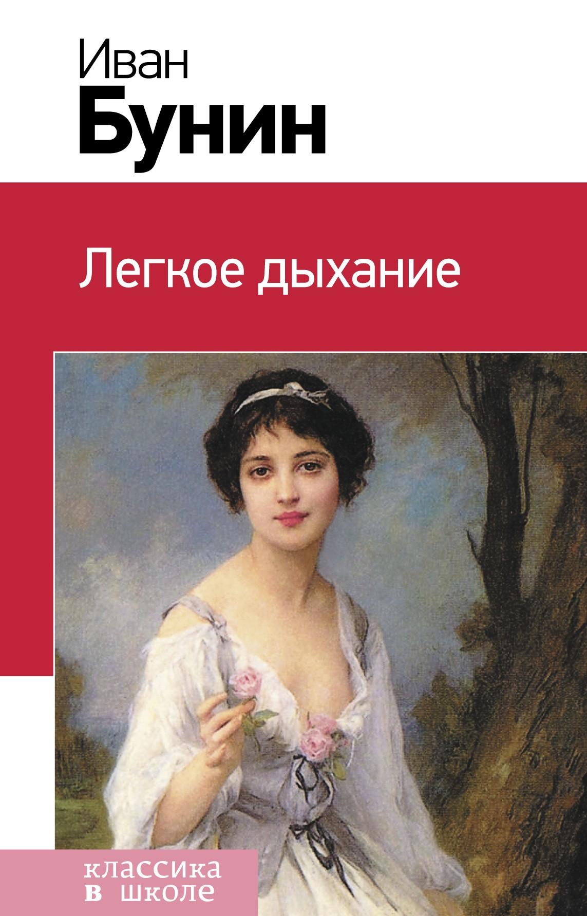 Иван Бунин «Легкое дыхание»