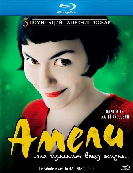 Амели / Le Fabuleux destin d'Amélie Poulain – 2001