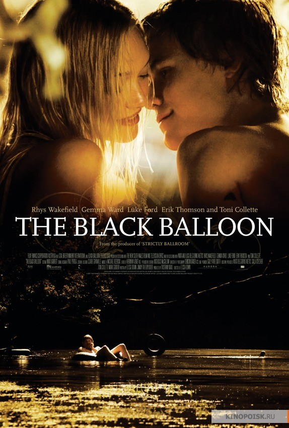 Черный шар / The Black Balloon – 2008
