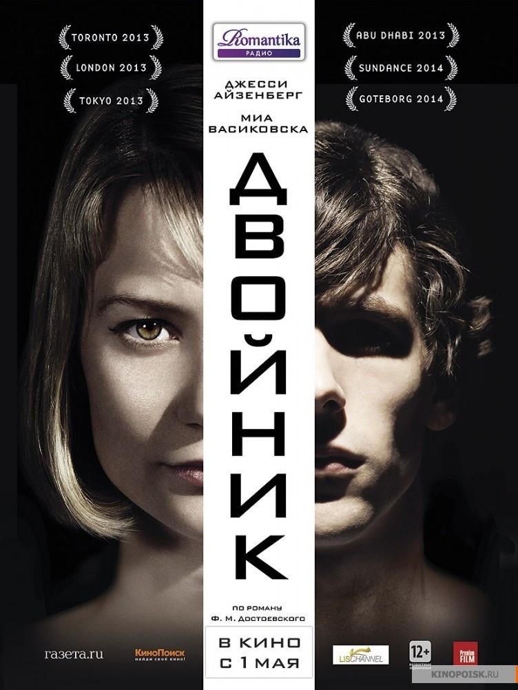Двойник / The Double - 2013
