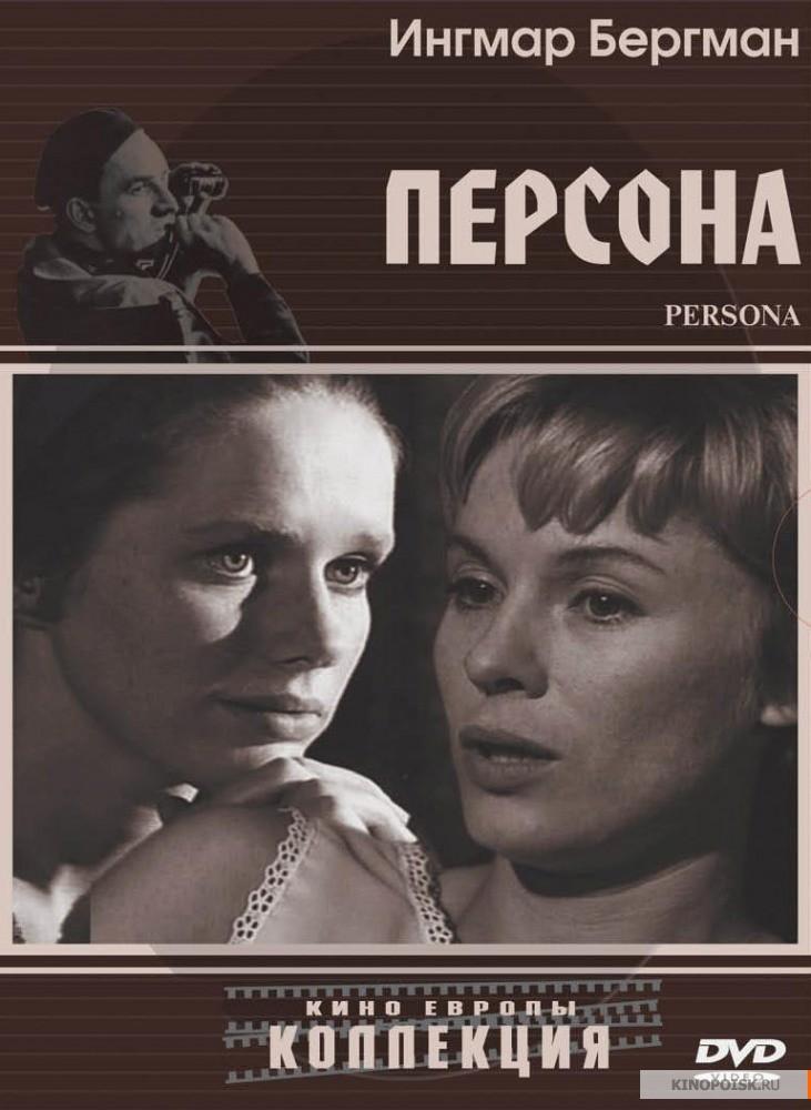 Персона / Persona – 1966