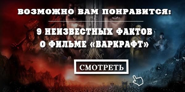"""9 неизвестных фактов о фильме """"Фаркрафт"""""""