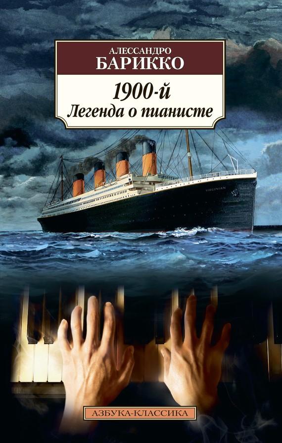 """1900. Легенда о пианисте"" Алессандро Барикко"