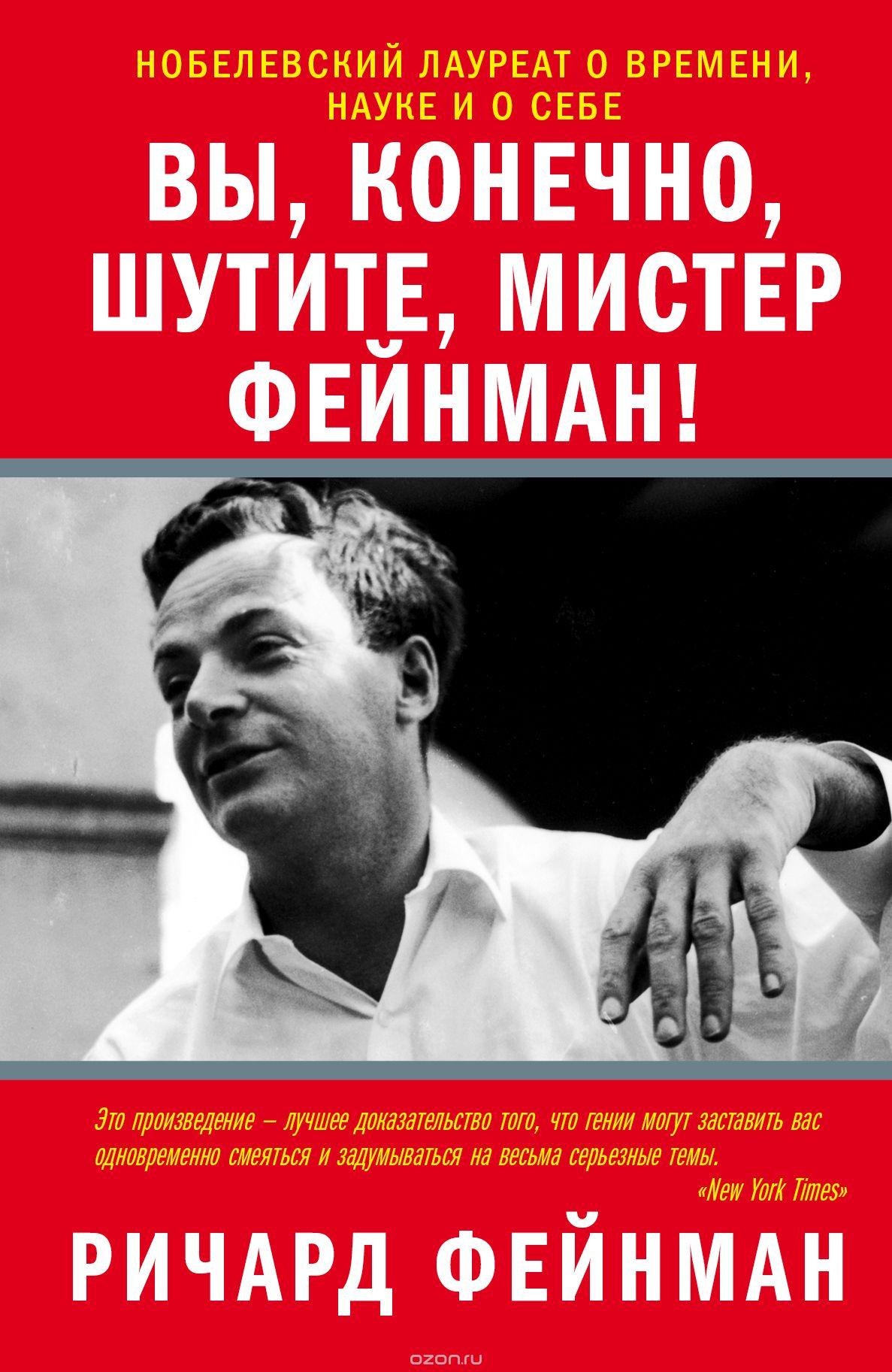Ричард ф. Фейнман «Вы, конечно, шутите, мистер Фейнман!»