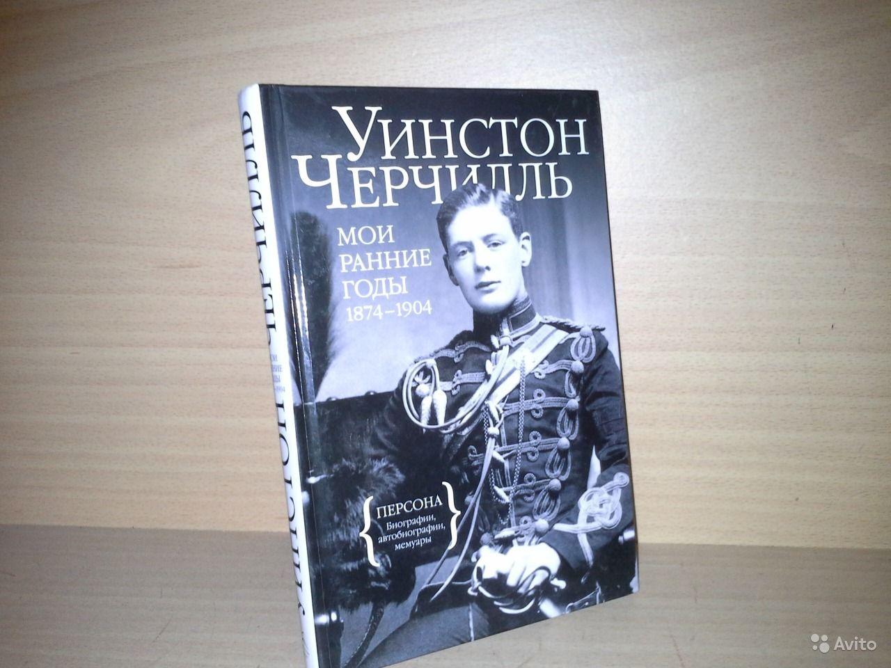 Уинстон Черчилль «Мои ранние годы: 1874 – 1904»