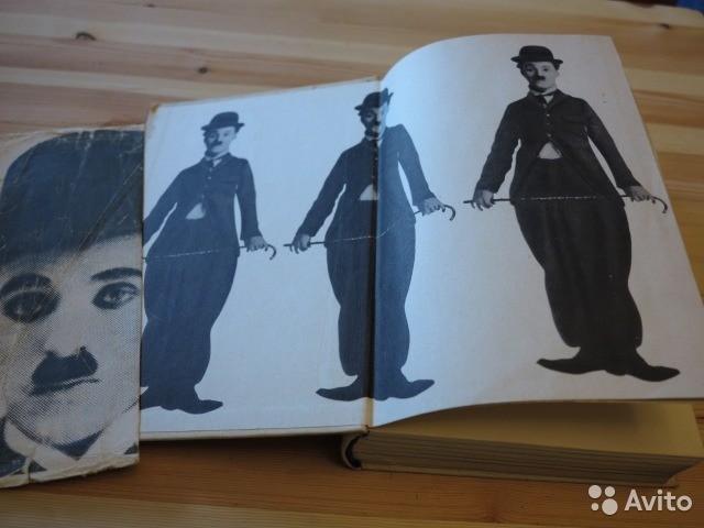 Чарльз Чаплин «Моя биогрфия»