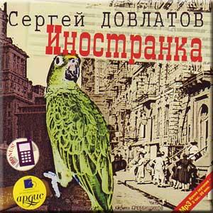 «Иностранка» Сергей Довлатов