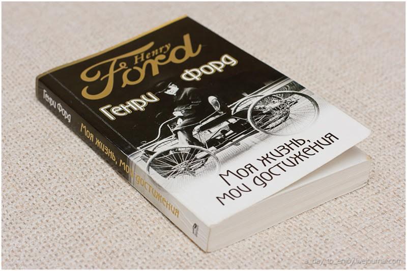 Генри Форд «Моя жизнь, мои достижения»