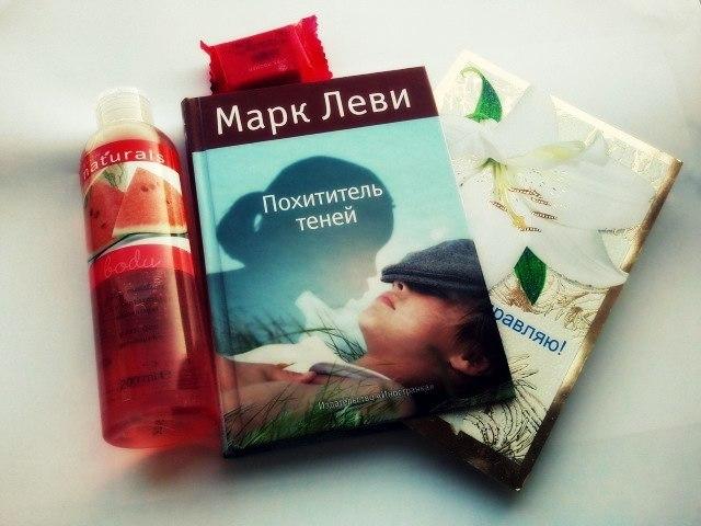 «Похититель теней» Марк Леви
