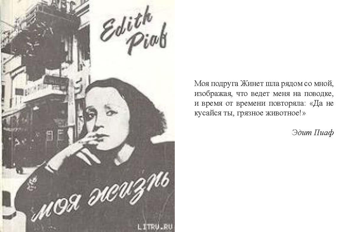 Эдит Пиаф «Моя жизнь»