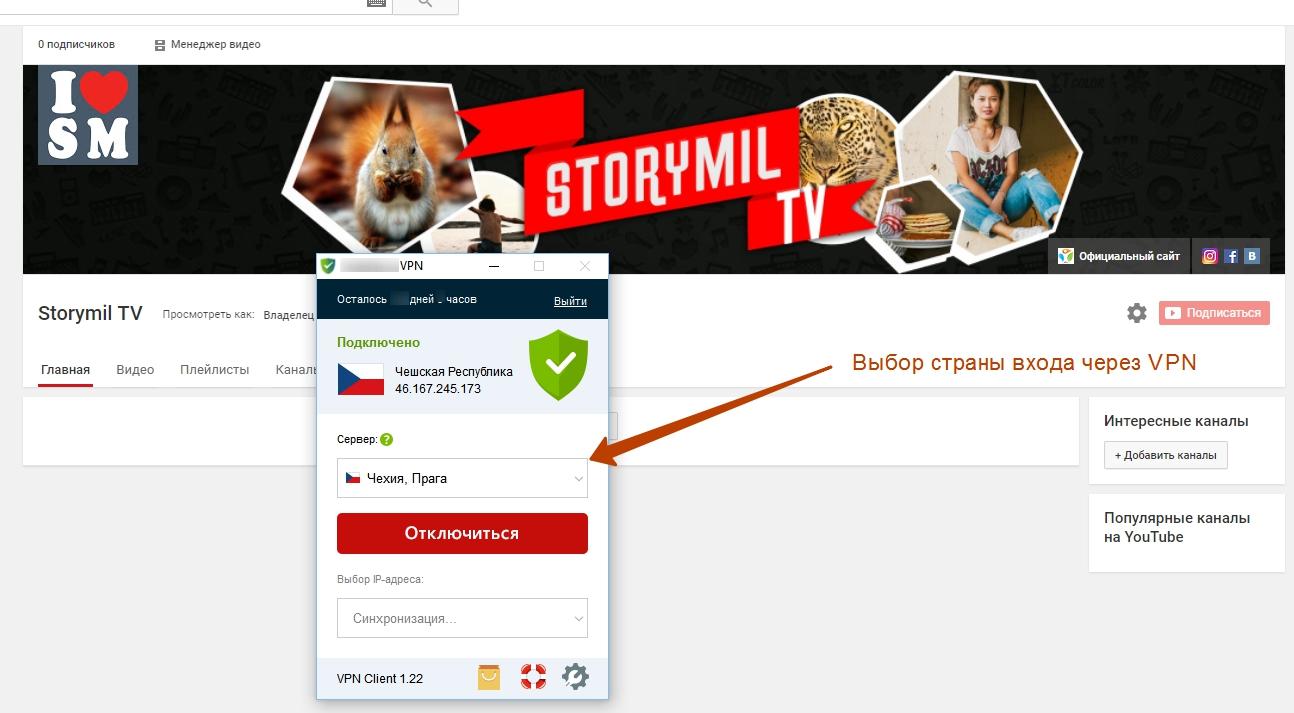 VPN Программа для обхода блокировки Яндекса, Одноклассников, ВКонтакте в Украине