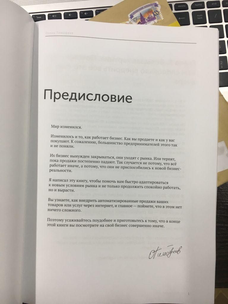 Автоматизированная воронка продаж, Олесь Тимофеев